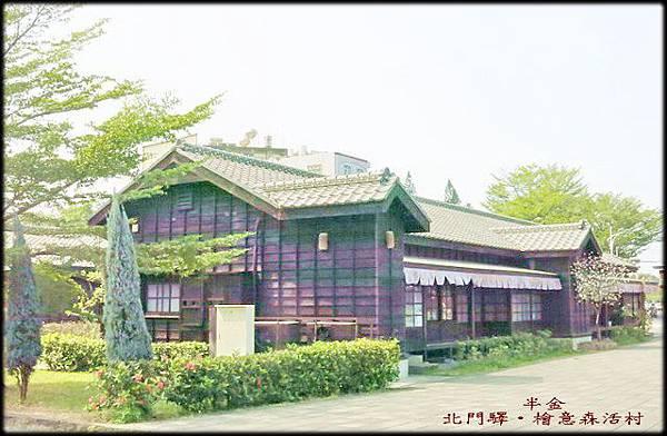 北門驛與檜意森活村_017.jpg