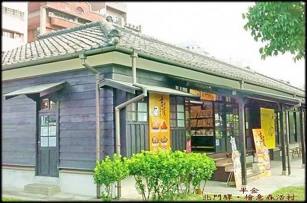 北門驛與檜意森活村_018.jpg
