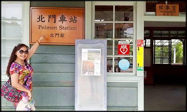 北門驛與檜意森活村-3_002.jpg