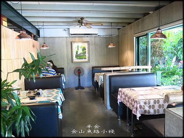 金山魚路小棧_006.jpg