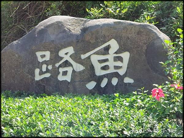 金山魚路小棧_046.jpg