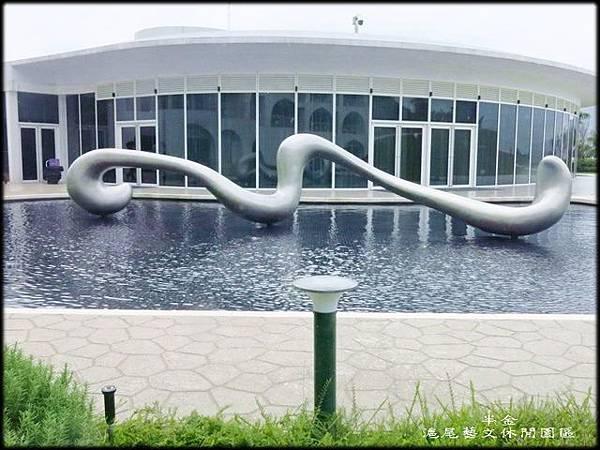 滬尾藝文休閒園區與一滴水公園_003.jpg
