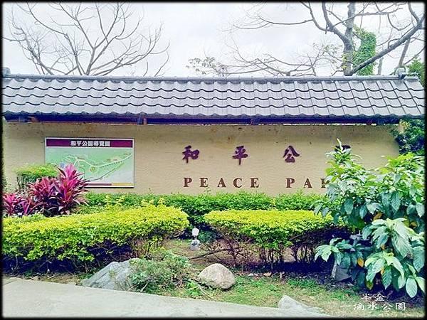 滬尾藝文休閒園區與一滴水公園-1_007.jpg