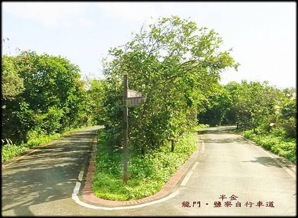 龍門-鹽寮自行車道_010.jpg