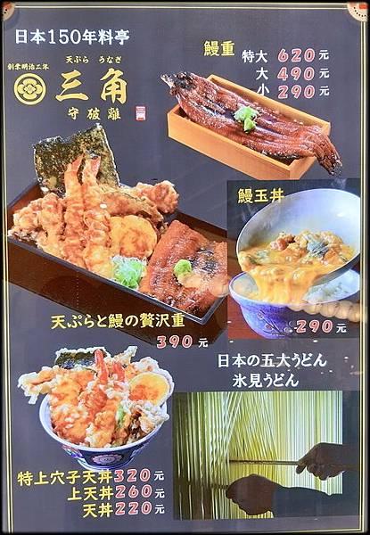 三角守破離店_015.jpg