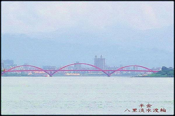 八里淡水渡輪_022.jpg