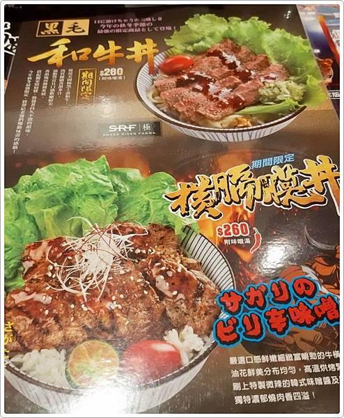 樹林燒丼株式社_-2147483632.jpg