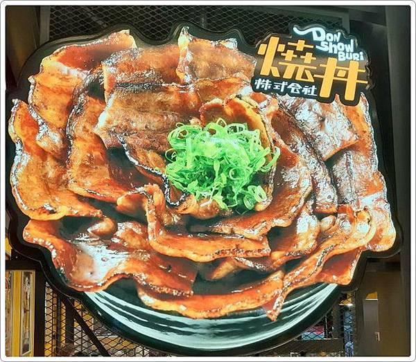 樹林燒丼株式社_-2147483643.jpg