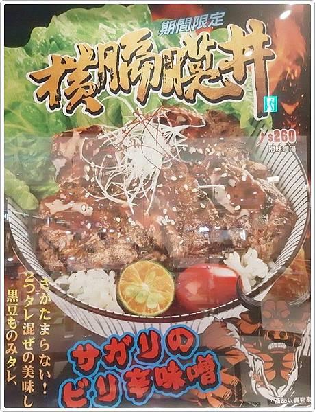 樹林燒丼株式社_-2147483644.jpg