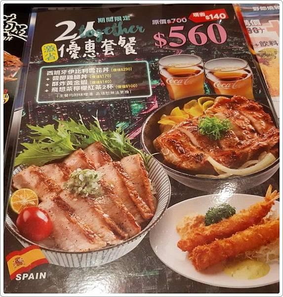 樹林燒丼株式社_-2147483646.jpg