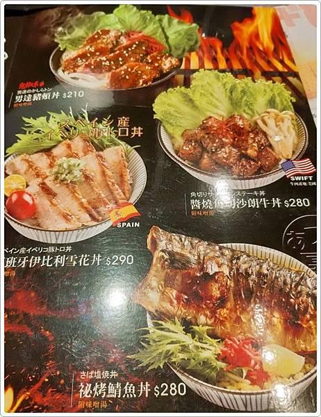 樹林燒丼株式社_-2147483647.jpg