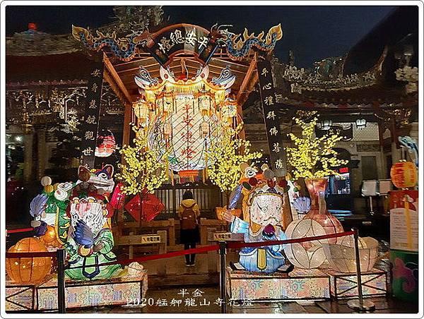 2020艋舺龍山寺花燈_003.jpg