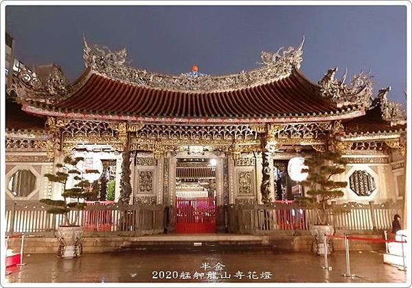 2020艋舺龍山寺花燈_006.jpg
