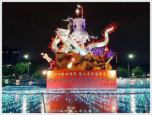 2020艋舺龍山寺花燈_011.jpg