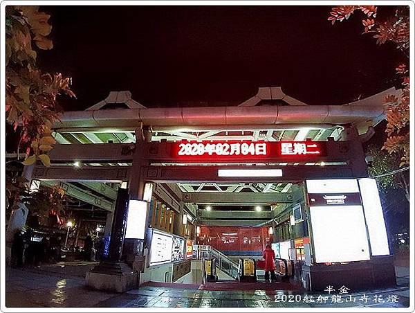 2020艋舺龍山寺花燈_014.jpg