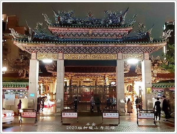 2020艋舺龍山寺花燈_009.jpg