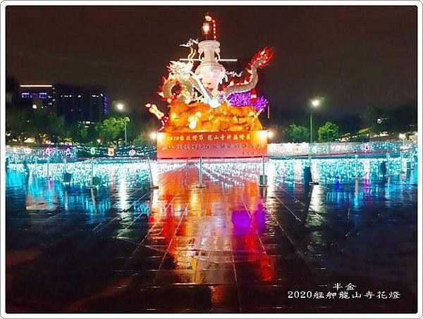 2020艋舺龍山寺花燈_010.jpg