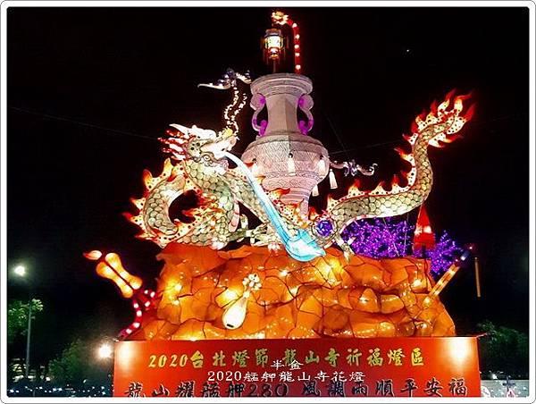 2020艋舺龍山寺花燈_012.jpg