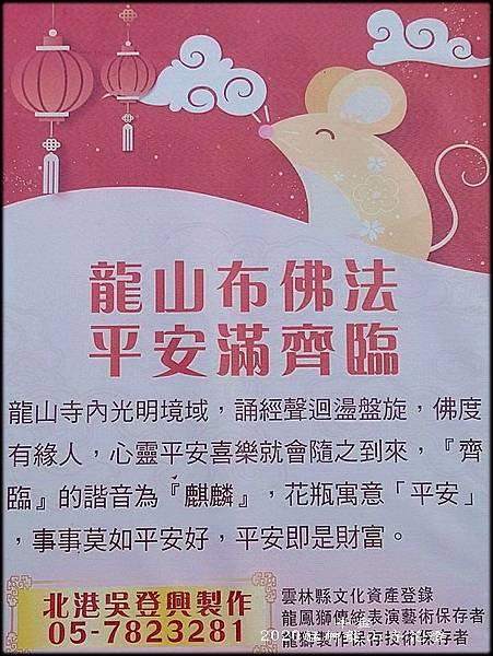 2020艋舺龍山寺花燈-1_009.jpg