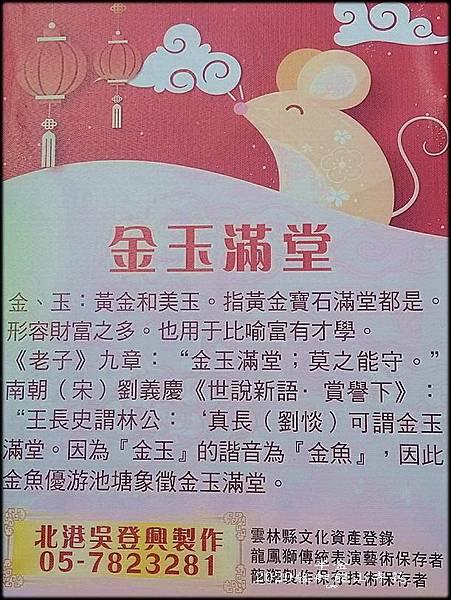 2020艋舺龍山寺花燈-1_011.jpg