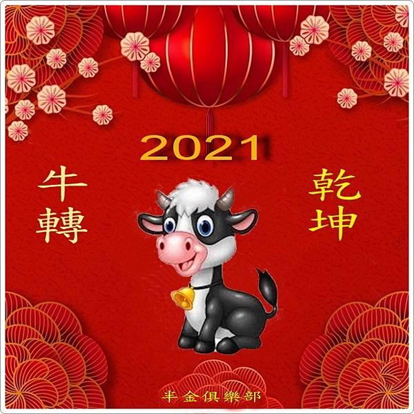 2021賀年2..jpg