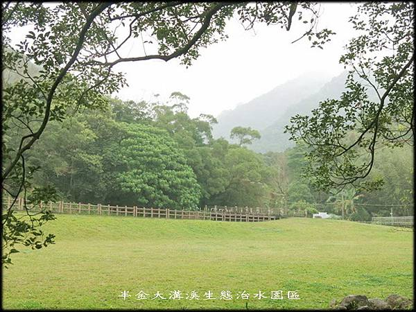 大溝溪生態治水園區_031.jpg