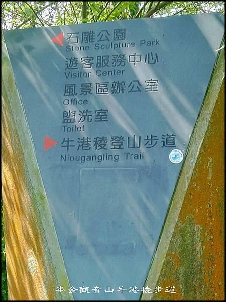 觀音山牛港稜步道-1_008.jpg