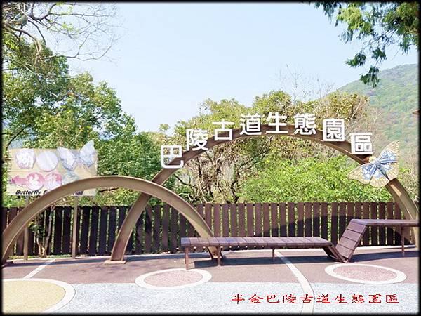 巴陵古道生態園區 -3_010.jpg