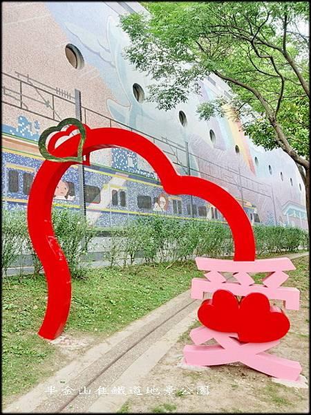 山佳鐵道地景公園_024.jpg