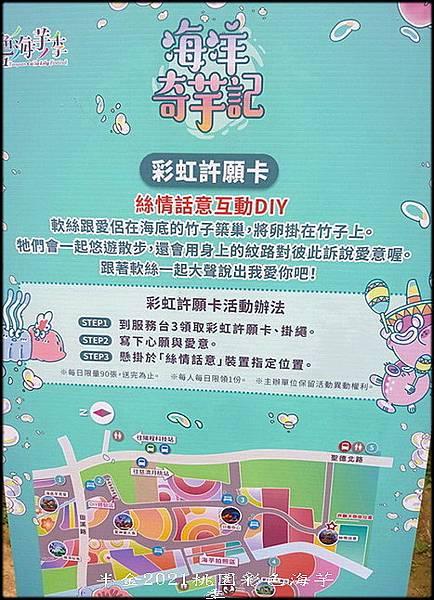 2021桃園彩色海芋季-3_052.jpg