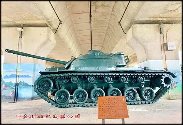 圳頭里武器公園-2_001.jpg