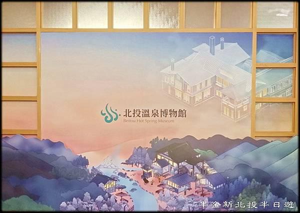 新北投半日遊_031.jpg