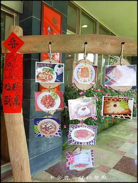 鹿谷福林餐廳-1_009.jpg