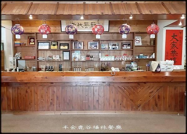 鹿谷福林餐廳-1_010.jpg