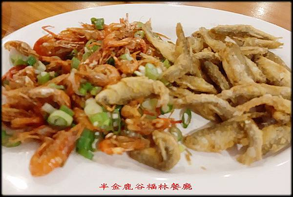 鹿谷福林餐廳-1_019.jpg