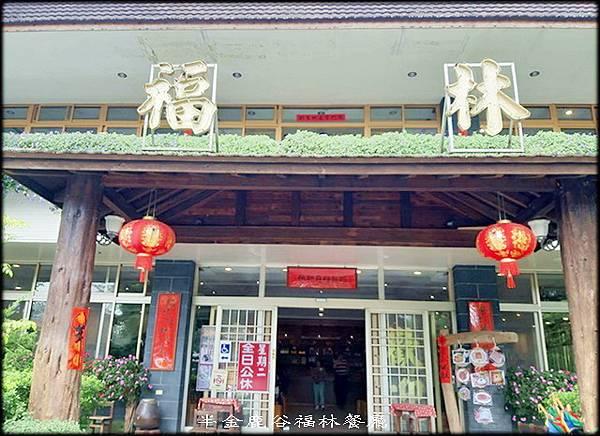 鹿谷福林餐廳-1_027.jpg