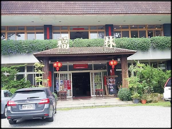 鹿谷福林餐廳-1_031.jpg
