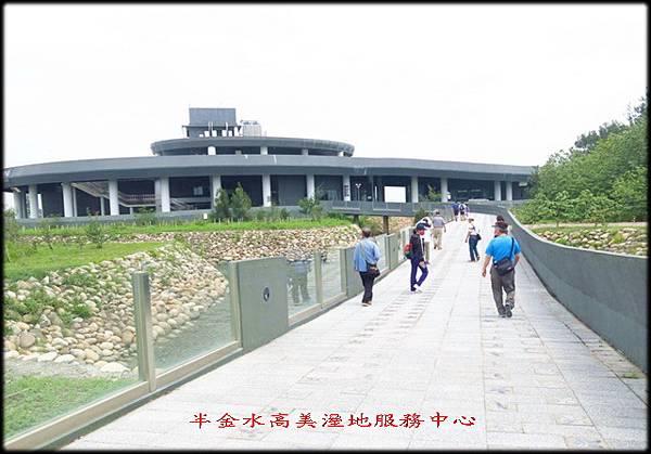 清水高美溼地服務中心_003.jpg