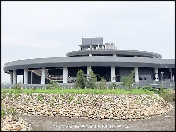 清水高美溼地服務中心-2_001.jpg