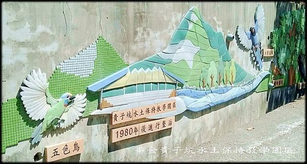 貴子土亢水土保持教學園區-1_023.jpg