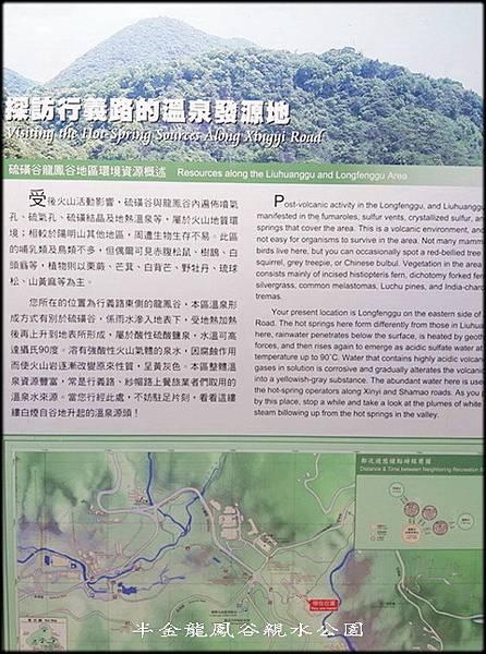 龍鳳谷親水公園_004.jpg