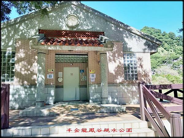 龍鳳谷親水公園_005.jpg