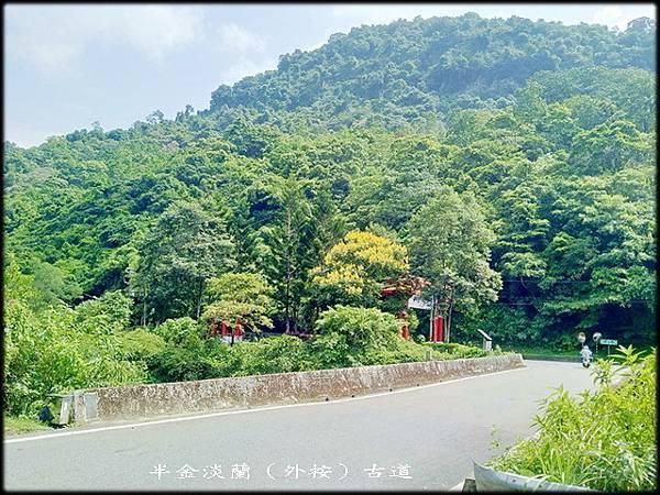 淡蘭(外按)古道-1_006.jpg