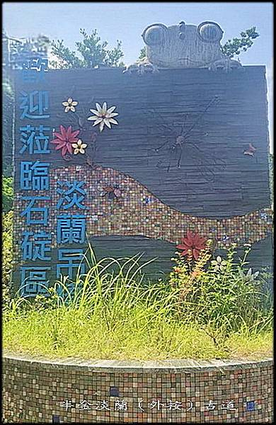 淡蘭(外按)古道-3_001.jpg