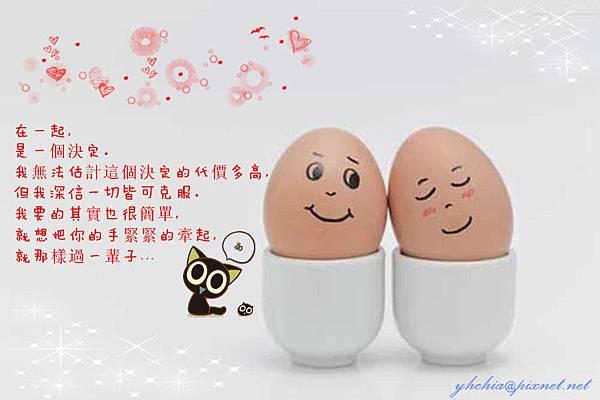 蛋蛋-30_副本
