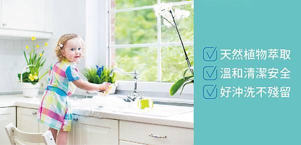 天然奶瓶碗盤洗潔劑-02.jpg