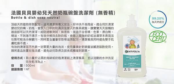 天然奶瓶碗盤洗潔劑-01.jpg