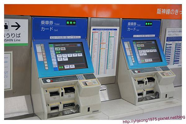 阪神電車-購票機.jpg