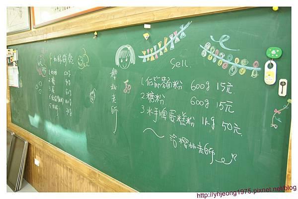 獅子王親子烘焙坊-黑板.jpg