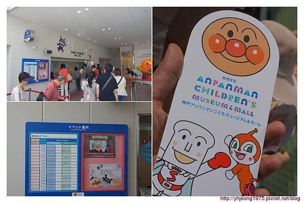 麵包超人博物館-購票及DM.jpg